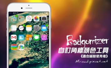 [Cydia for iOS8~iOS9] 自訂角標顏色工具「Badgomizer」(中文化)