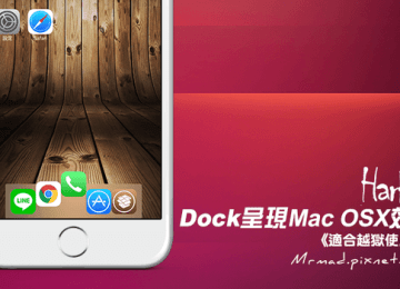[Cydia for iOS8] iOS Dock也能呈現Mac OS X的縮放效果「Harbor」(中文化)