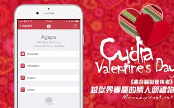 [Cydia for iOS8] 越獄也能限時免費領取情人節禮物「Agape」