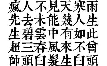 [教學]學柯P藏頭!隨便也可輕鬆寫出「藏頭詩」製作教學