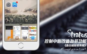 [Cydia for iOS7、iOS8] 將控制中心改造為多功能控制中心「Stratos」(含中文化)