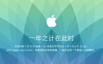 [Live]2015蘋果春季發表會線上直播轉播 (Apple 2015.3.10 Live)Apple Watch發表會直播