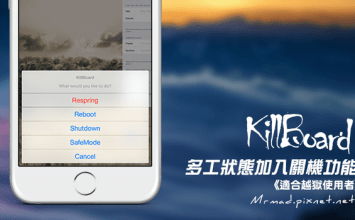 [Cydia for iOS8]替多工狀態加入關機功能選項「KillBoard」