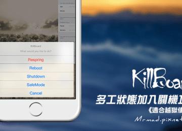 [Cydia for iOS8]替多工狀態加入關機功能選項「KillBoard」