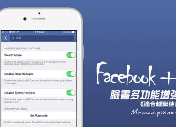 [Cydia for iOS必裝] 釋放FB功能!FB臉書FaceBook多功能增強器「Facebook ++」