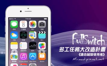 [Cydia for iOS8]多工任務大改造計畫「FullSwitch iOS8」