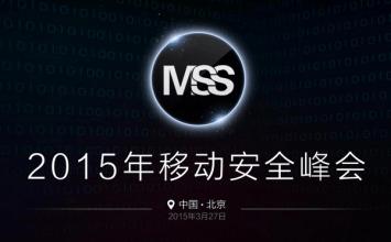 iOS8.2越獄何時推出?就看中國版的越獄者開發大會「2015 MSS移動安全峰會」
