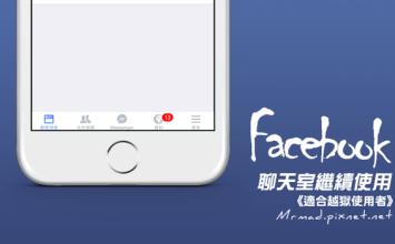 [Cydia for iOS]完美解決新版Facebook聊天室插件無法使用問題!