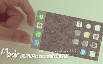 [iOS/Android教學]蘋果新一代技術?教您設計出透明或漂浮iPhone方法「PicsArt」