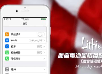 [Cydia for iOS8] 簡單電池風格換裝器「Lithium」