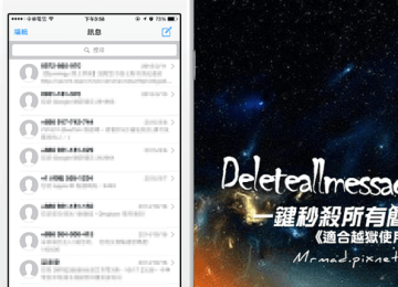[Cydia for iOS6~iOS8必裝] 一鍵秒殺所有iPhone簡訊訊息「Deleteallmessages」