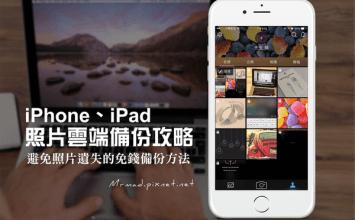 [iOS教學]iCloud空間不足?免錢又安全iPhone照片備份雲端空間推薦