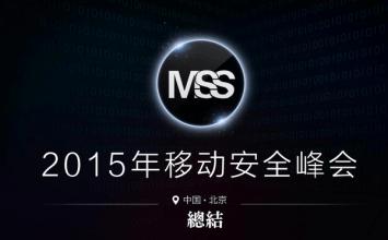 [MSS總結]2015年移動安全峰會結束!iOS8.2、iOS8.3越獄工具正在開發中
