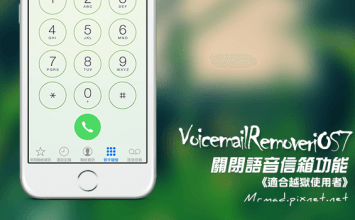 [Cydia for iOS7-iOS9] 關閉iPhone語音信箱功能「VoicemailRemoveriOS7」
