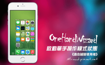 [Cydia for iOS8-iOS9]非iPhone6 Plus也能啟動單手操作模式「OneHandWizard」