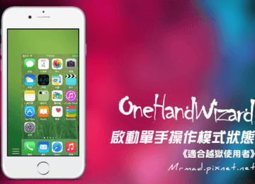 [Cydia for iOS8-iOS9]非iPhone6 Plus也能啟動單手操作模式「OneHandWizard」