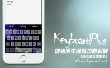 [Cydia for iOS8] 增強原生鍵盤功能利器「KeyboardPlus8」