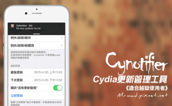 [Cydia for iOS8]Cydia更新管理工具「CyNotifier」