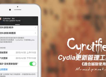 [Cydia for iOS8]Cydia更新管理工具「CyNotifier」