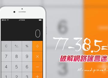 [破解謠言]iPhone計算機77-38.5答案為0!是否就是真的可換整新機?