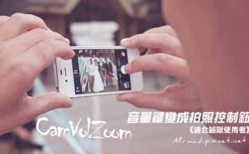 [Cydia for iOS5~iOS8] 將音量鍵變成拍照縮放控制鈕「CamVolZoom」