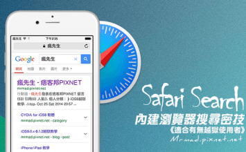 [iOS8教學]適合有無越獄使用者!透過內建瀏覽器Safari替關鍵字進行Google搜尋「GoogleSearchActionMenu」