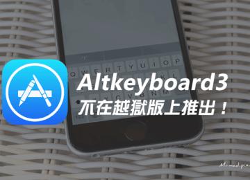 Altkeyboard3 不玩iOS8越獄版本了!改換成AppStore上架