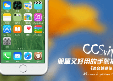 [Cydia for iOS7~iOS9] 顛覆手勢控制!交給簡單又好用的手勢插件「CCSwipe」