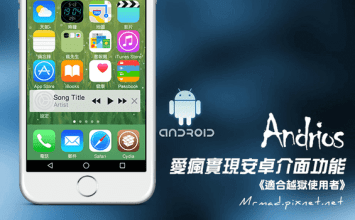 [Cydia for iOS8~iOS9] 安卓迷注意~越獄後iPhone也能實現安卓介面功能!「Andrios」