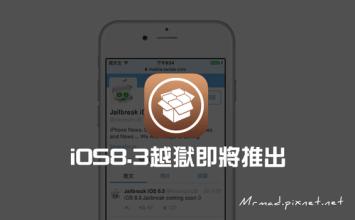 假越獄大神limera1nJB爆料iOS8.3越獄即將快要到來!(經證實是假訊息)