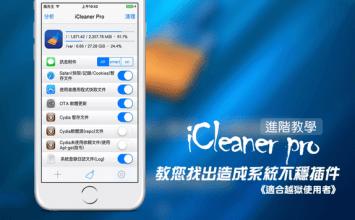 [Cydia越獄教學] 進階教學必學!透過iCleaner Pro找出造成系統不穩或插件衝突