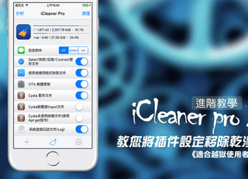 [Cydia越獄教學] 進階教學2必學!透過iCleaner Pro移除插件Tweaks殘留plist設定檔
