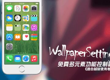 [Cydia for iOS7、iOS8] 免費多元素功能控制器「WallpaperSettings」(含中文化)