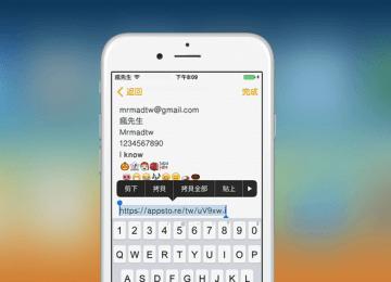 [iPhone/iPad教學]讓電腦能與iPhone、iPad互相同步分享文字和連結方法