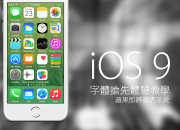 [Cydia for iOS8] 搶先體驗iOS9最新由Apple所設計「San Francisco」中英文字體