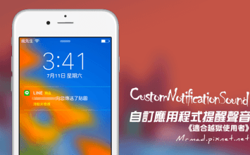 [Cydia for iOS8~iOS9]讓iOS用戶自訂各種應用程式提醒聲音「CustomNotificationSound」