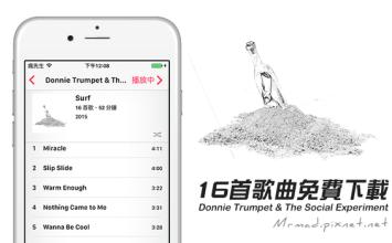 [限時免費]免費音樂!教你跨國下載「Surf專輯」共16首歌曲