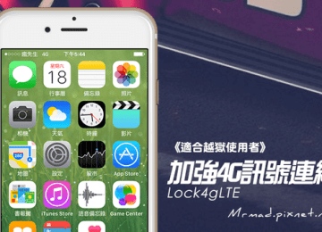 [Cydia for iOS7、iOS8] 加強4G、LTE訊號連線,不會輕易回到3G訊號「lock4gLTE」
