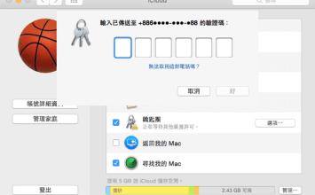 [iOS/Mac OSX教學]解決iCloud鑰匙圈收不到簡訊驗證碼問題