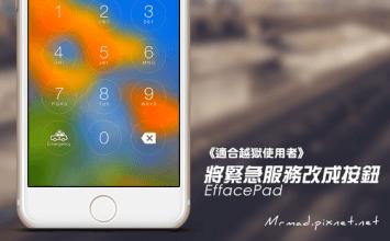 [Cydia for iOS8~iOS9] 將緊急服務改為按鈕顯示方式「EffacePad」