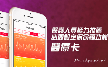 [iOS教學]防止天災人禍發生!iPhone用戶必設定的保命符「緊急醫療卡」