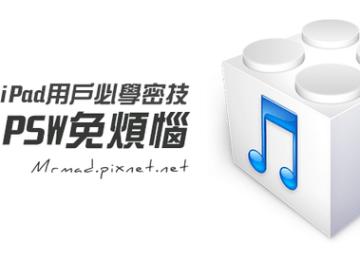 [iOS教學]教你用最快速方法下載屬於自己設備的iPSW韌體