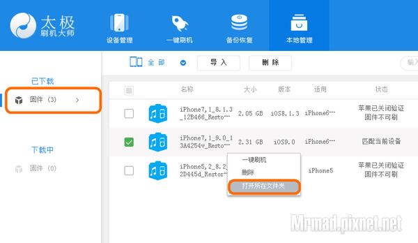 [iOS教學]教你用最快速方法下載屬於自己設備的iPSW韌體 - 瘋先生