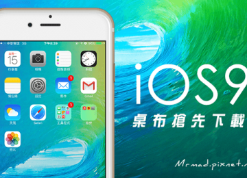 [桌布分享]iOS9官方原始測試版桌布搶先下載