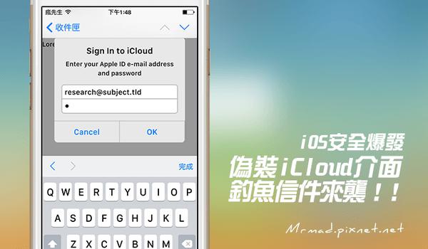 [iOS漏洞]iOS8漏洞爆發!尚未修復的iCloud釣魚郵件漏洞「DeDirect」