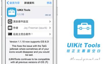 [Cydia 更新]UIKit Tools v1.1.10更新!修正越獄後主畫面APP會全消失問題