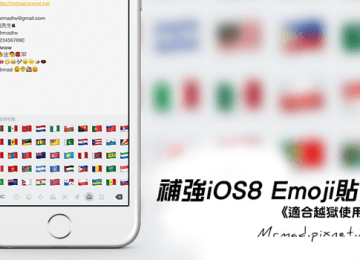 [Cydia for iOS8必裝] 補強iOS8.3以上系統的Emoji貼圖(Spock(冼樸)+多國國旗)「Emoji83+」