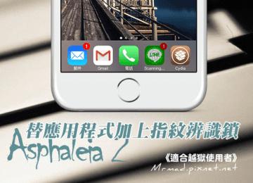 [Cydia for iOS8] 新一代應用程式指紋辨識鎖出爐!「Asphaleia 2」