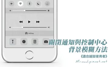 [Cydia for iOS7、iOS8] 關閉iOS通知與控制中心背景模糊方法「TransparentSB」