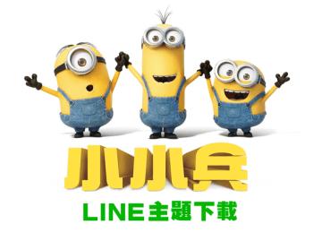 [LINE主題] 超級火紅又可愛的小小兵LINE主題下載 for iOS
